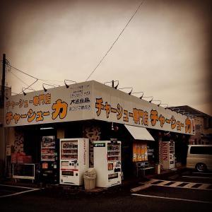 埼玉県三芳町【チャーシュー力 V3三芳店】