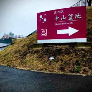 群馬県 道の駅【中山盆地】