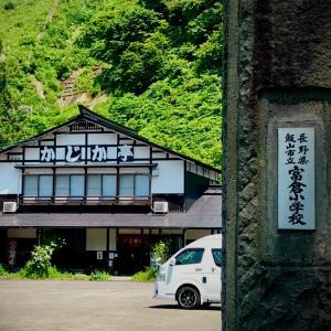 長野県飯山市【かじか亭】