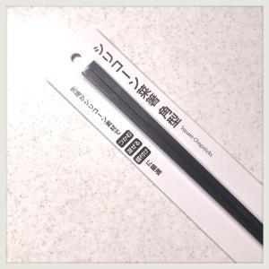 seriaで見つけた真っ黒菜箸!