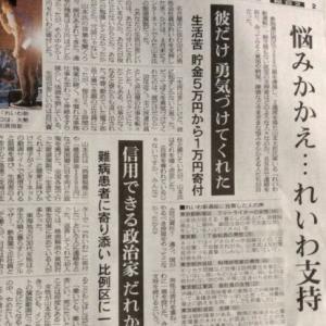 アホの朝日『生活苦のれいわ支持者 貯金5万円から1万円寄付』