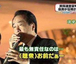 【千葉台風】菅直人「安倍の対応が遅い。私が福島原発事故発生の翌朝現地に行って、その後の対応には極めて役立った