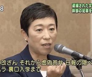 【画像多数】辻元清美氏「戦後最悪の不祥事内閣」との事なので財務次官セクハラ問題を例におさらい