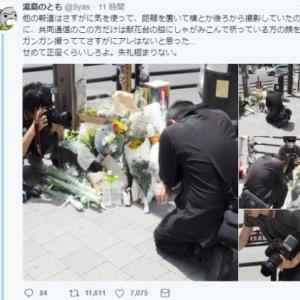 【ゴミ】献花に訪れた人を勝手に撮影するマスコミ【本当にゴミ!】