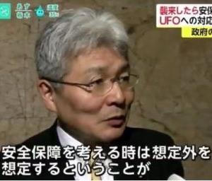 逢坂誠二議員(立憲民主党)「UFOの襲来は安保法制が適用されるか?」と政府に質問
