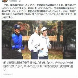 【朝日新聞は仕込みのヤラセ記事どろこか妄想で記事を書く】