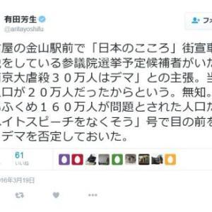 有田芳生議員「南京の人口は20万人だったから南京大虐殺30万人はデマという主張は無知なデマ」⇒何故なら「周辺には160万人がいたから」