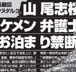 """待機児童問題で""""日本しね""""と国会追求した山尾志桜里(43)氏、まさかのW不倫疑惑"""