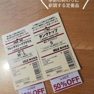 【クローゼット買い物編】季節のおわりに新調する定番品