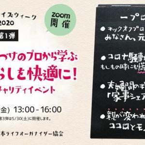 【お知らせ】お家にいながら学べる、オーガナイズチャリティイベント3日間!