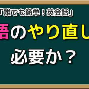 【動画】英語のやり直しは必要か?