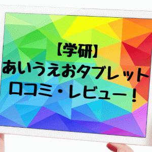 学研あいうえおタブレットの口コミ・レビュー!遊びながらひらがなを学ぼう!