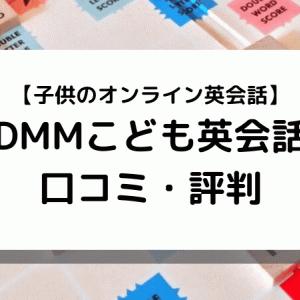 DMM英会話【子供もOKのオンライン英会話】口コミ・評判