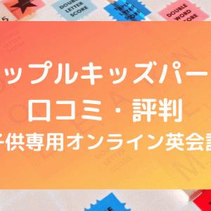 リップルキッズパークの口コミ・評判【子供専用オンライン英会話】