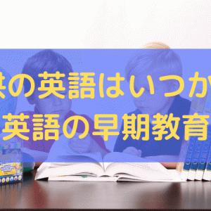 子供の英語はいつから習うのがいいの?【英語の早期教育】