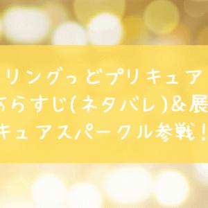 ヒーリングっどプリキュア4話の感想&あらすじ(ネタバレ)&展開予想~キュアスパークル参戦!~
