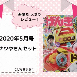 げんき2020年5月号と付録「ドーナツやさんセット」レビュー!