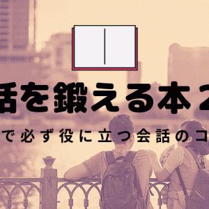 会話を鍛える本2選!人生で必ず役に立つ会話のコツ!