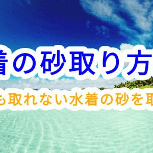 水着の砂取り方法!洗っても取れない水着の砂を取るコツ!