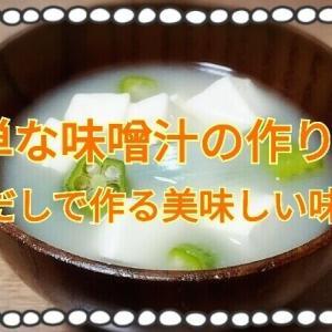 簡単な味噌汁の作り方!ほんだしで作る美味しい味噌汁!