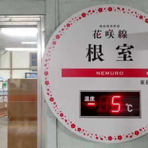 花咲線根室駅定点観測のために入場券ほぼ毎日購入し5年目突入
