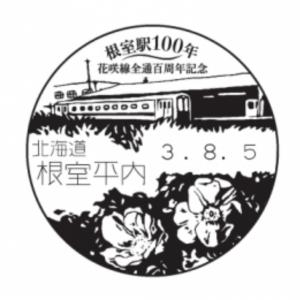 根室駅100年 花咲線全通百周年記念小型印等発表