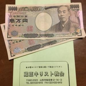 蔵王キリスト教会から寄付をいただきました。