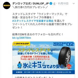 ダンロップキャンペーン 旅行券1万円プレゼント