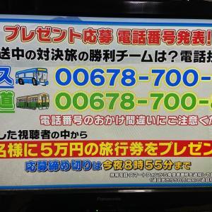 テレビ東京 路線バスVS鉄道の旅 プレゼント 本日8時55分締め切り