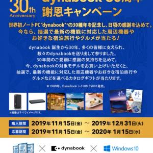 dynabook30周年謝恩キャンペーン