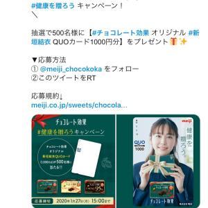今日はおむすびの日 Twitterキャンペーン情報