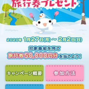 中京テレビをみて旅行券5万円を当てよう❣️