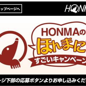 HONMA すごいキャンペーン