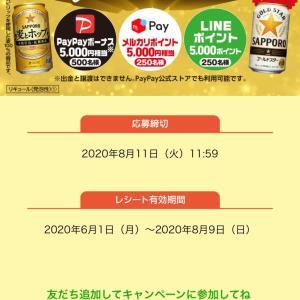 サッポロビール LINEキャンペーン