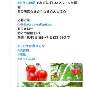 Twitterキャンペーン さくらんぼ ウナコーワ