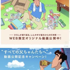 クレヨンしんちゃん クラフトボス キャンペーン