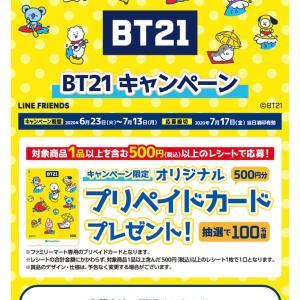 ファミリーマート BT21キャンペーン