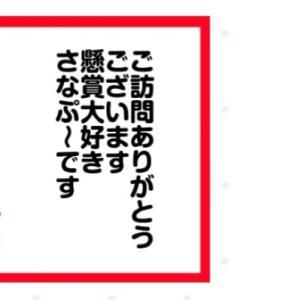 今日のさなぷ〜懸賞生活 今日の当選品の読み方は?