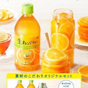 伊藤園 Teas' tea キャンペーン情報