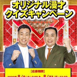 情報情報館 新CM 公開記念キャンペーン