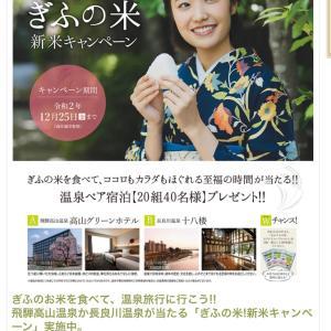 岐阜の新米キャンペーン