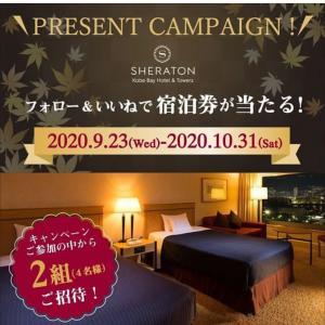 神戸シェラトンホテル宿泊券プレゼント
