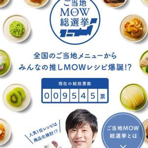 ご当地MOW総選挙キャンペーン