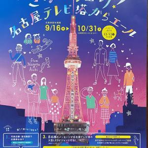名古屋テレビ塔キャンペーン