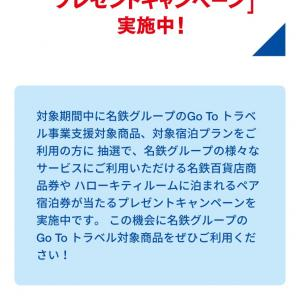 名鉄グループ GO TOキャンペーン
