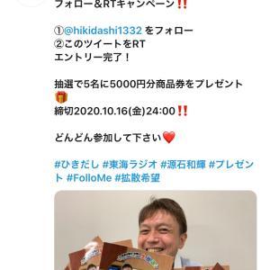 東海ラジオ Twitterキャンペーン