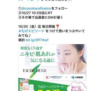 ココカラファイン オートムーゲTwitterキャンペーン