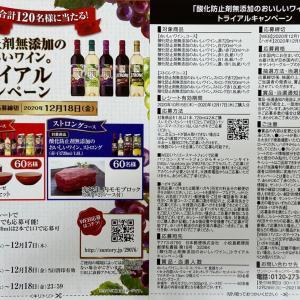 サントリーワインキャンペーン