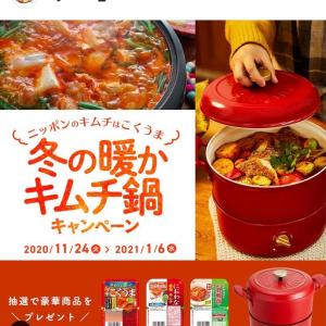 キューちゃん 冬の暖かキムチ鍋キャンペーン