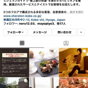 """""""シェラトン神戸ディナー券プレゼント情報""""偽アカに注意"""